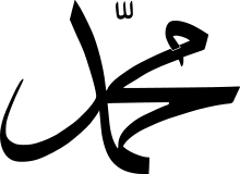 muhammad-en-arabe
